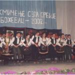 """КУД """"Бранко Радичевић"""" – Божевац"""